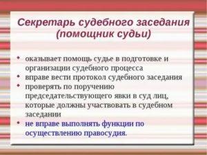 Должностной регламент секретаря судебного заседания районного суда 2019