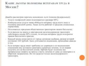 Какие льготы имеет ветеран труда федерального значения на 2019 год красноярск