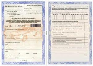 Медосмотр на водительские права каких врачей проходить