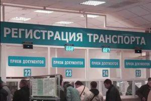 Сколько стоят поставить машину на учет в москве