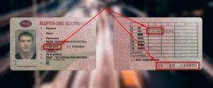Как узнать дату первых водительских прав