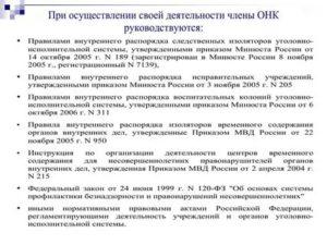 Изменения в приказ 189 пвр сизо