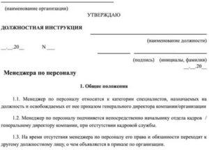 Должностная инструкция менеджера договорного отдела образец