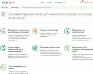 Госуслуги документы для оформления компенсации на садик справка о доходах