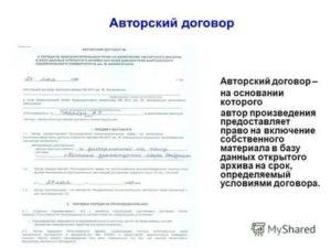 Авторский договор о передаче исключительных прав примеры
