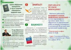 Куда обращаться если работодатель нарушает права работника в москве