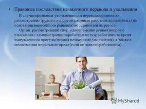 Правовые последствия незаконного перевода на другую работу