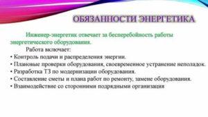 Должностная инструкция главного энергетика строительной организации