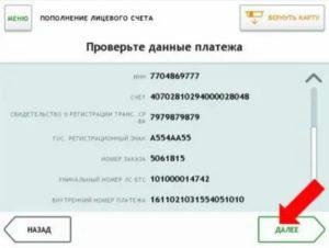 Оплатить платон через интернет по номеру машины