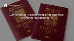 Как получить чешское гражданство россиянину