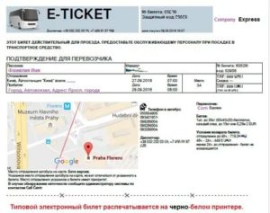 Как сдать билет на автобус купленный через интернет
