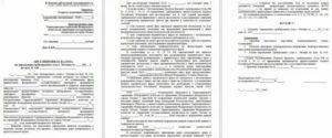 Возражение на апелляционное определение по гражданскому делу