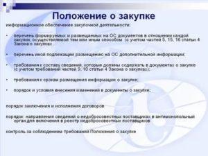 Внесение изменений в положение о закупках по 223 фз образец