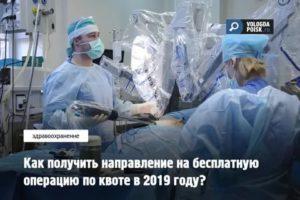 Квоты на операции спб