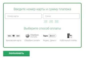 Положить деньги на зонателеком через сбербанк онлайн