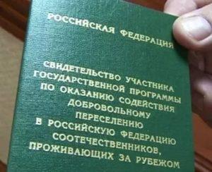 Статус соотечественника для украинцев в россии