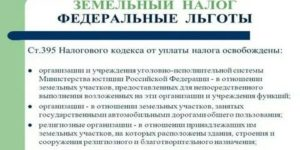 Налоговые льготы ветеранам труда в омске