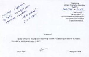 Как правильно подписать руководителю заявление на отпуск