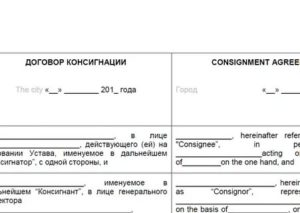Консигнационный договор на услуги рк