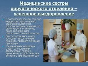 Медсестра хирургического отделения обязанности