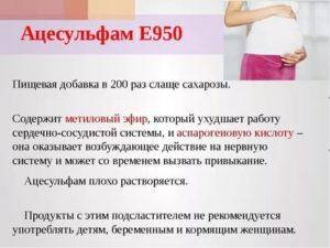Е950 пищевая добавка