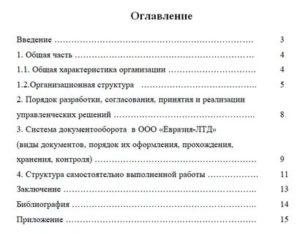 Отчет по практике в воинской части для юриста