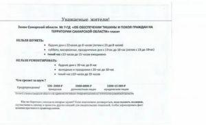 Закон о тишине в ленинградской области 2019 официальный текст скачать