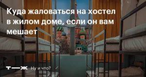 Куда пожаловаться на хостел