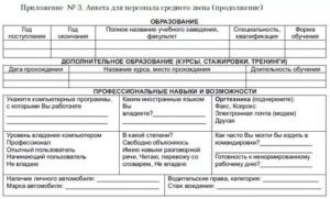 Как написать в анкете форма обучения где училась
