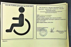 Как пользоваться новым знаком инвалид