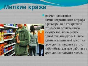 Какое наказание будет за кражу в магазине