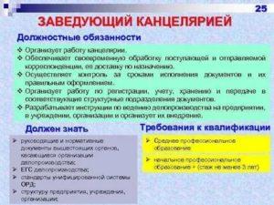 Должностная инструкция заведующего канцелярией образец