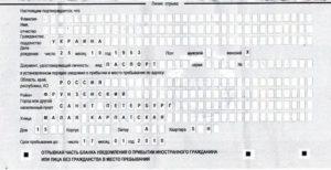 Сроки постановки на миграционный учет граждан украины 2019