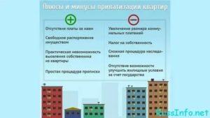 Как служебное жилье перевести в собственность