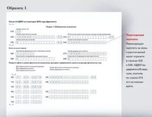Образец заполнения уточненого 6 ндфл с нулевыми показателями