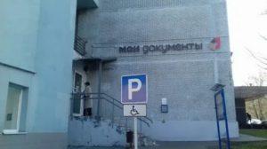 Москва район фили давыдкова, мфц, бти адрес