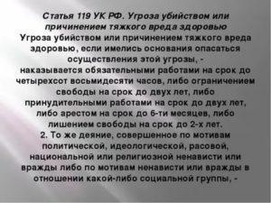 Статья 119 ук рф угроза физической расправы