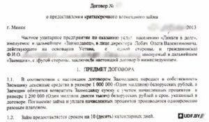 Возмездный договор займа с возможностью частичного погашения