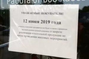 Запрет алкоголя в россии 2019 дни