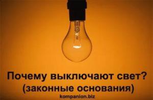 Почему отключают свет
