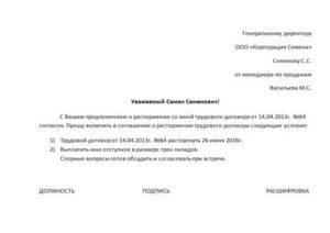 Заявление о соглашении сторон с выплатой компенсации