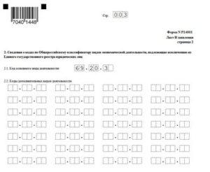 Заполнить форму р14001 онлайн бесплатно оквэд