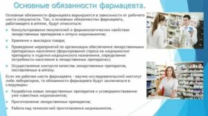 Правила работы фармацевта в производственной аптеке