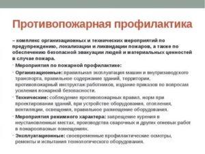 Профилактика нарушений требований пожарной безопасности