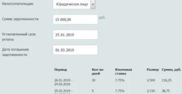 Расчет пени по ндфл в 2019 году калькулятор