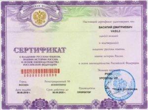 Где выдается иностранцу сертификат о владении русским языком