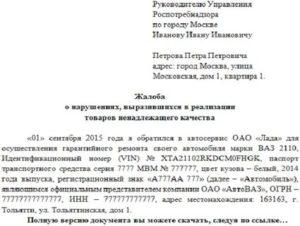 Роспотребнадзор владимир официальный сайт оставить жалобу на магазин