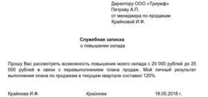 Служебная записка на повышение сотрудника в должности