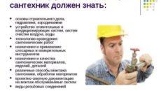 Квалификационные требования слесарь сантехник