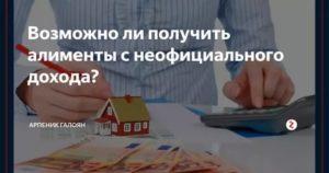 Можно ли взыскать алименты с неофициальной зарплаты